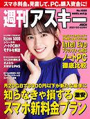 週刊アスキーNo.1320(2021年2月2日発行)