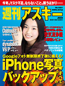 週刊アスキーNo.1321(2021年2月9日発行)