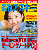 週刊アスキーNo.1322(2021年2月16日発行)