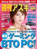 週刊アスキーNo.1340(2021年6月22日発行)