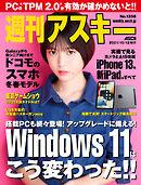 週刊アスキーNo.1356(2021年10月12日発行)