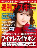 週刊アスキーNo.1357(2021年10月19日発行)