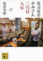 寿司屋のかみさん 二代目入店-電子書籍