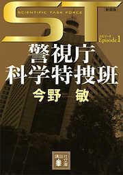 ST 警視庁科学特捜班<新装版>