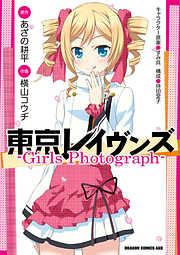 東京レイヴンズ ―Girls Photograph―