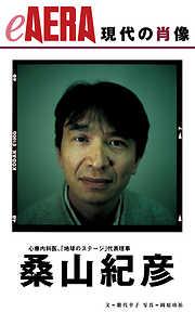 現代の肖像 桑山紀彦-電子書籍