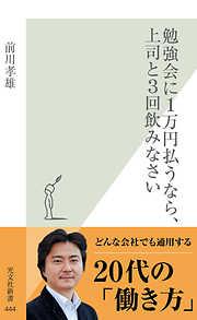 勉強会に1万円払うなら、上司と3回飲みなさい-電子書籍