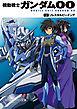 機動戦士ガンダム00-電子書籍