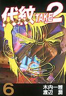 代紋<エンブレム>TAKE2(6)
