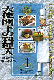 大使閣下の料理人 1巻