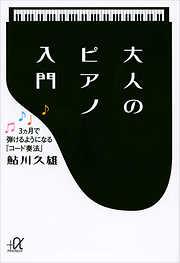 大人のピアノ入門 3ヵ月で弾けるようになる「コード奏法」-電子書籍