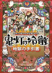 コミック&アニメ公式ガイド 鬼灯の冷徹 地獄の手引書-電子書籍