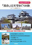 「現存」12天守めぐりの旅 歴史ある国宝・重文のお城をたずねる