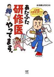 あたふた研修医やってます。 24時間お医者さん修行中コミックエッセイ-電子書籍