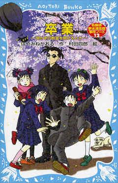 卒業~開かずの教室を開けるとき~ 名探偵夢水清志郎事件ノート
