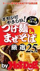 バイホットドッグプレス つけ麺&まぜそば 厳選25杯! 2015年 5/22号