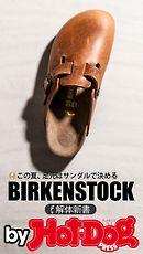 バイホットドッグプレス BIRKENSTOCK解体新書 2015年 6/26号
