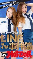 バイホットドッグプレス 40オヤジと大人女子のLINE事件簿 2015年 6/26号