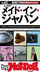 バイホットドッグプレス 大人銘品 2015セレクション 2015年 10/23号