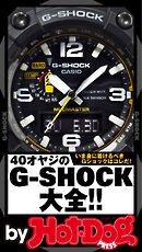 バイホットドッグプレス 40オヤジのG-SHOCK大全!! 2016年8/5号