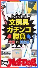 バイホットドッグプレス 40オヤジの文房具ガチンコ勝負 2017年10/6号