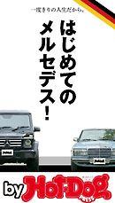 バイホットドッグプレス はじめてのメルセデス! 2017年12/8号