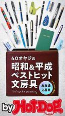 バイホットドッグプレス 40オヤジの昭和&平成ベストヒット文房具 2018年10/5号