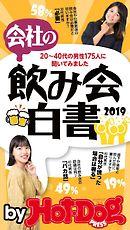 バイホットドッグプレス 会社の飲み会白書2019 2019年3/15号