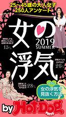 バイホットドッグプレス 女の浮気 2019年8/30号