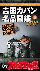 バイホットドッグプレス 吉田カバン名品図鑑2019 Vol.01 2019年9/20号