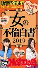 バイホットドッグプレス 女の不倫白書2019 2019年11/29号