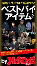 バイホットドッグプレス 敏腕スタイリストが厳選するベストバイ・アイテム!! 2020年3/13号