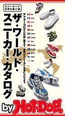 バイホットドッグプレス ザ・ワールド・スニーカー・カタログ~スニーカーが世界を繋ぐ~ 2020年6/12号