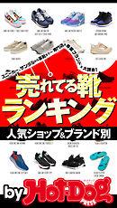 バイホットドッグプレス 人気ショップ&ブランド別 売れてる靴ランキング 2020年7/31号