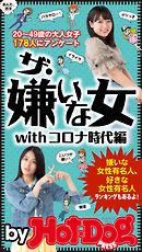 バイホットドッグプレス ザ・嫌いな女withコロナ時代編 2020年8/21号