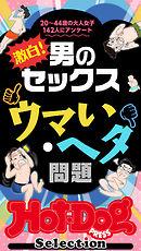 ホットドッグプレスセレクション 激白! 男のセックス ウマい・ヘタ問題 2021年4/9号
