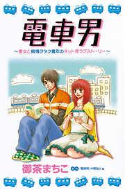 電車男-電子書籍