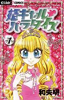 姫ギャル パラダイス(1)