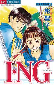 I・NG(1)