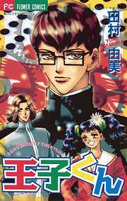 王子くん-電子書籍