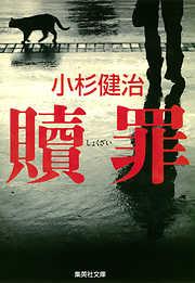 贖罪-電子書籍