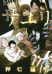 サユリ (1)-電子書籍