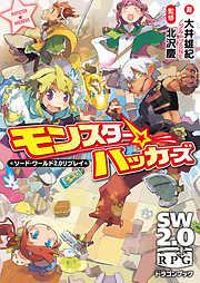 ソード・ワールド2.0リプレイ モンスター☆ハッカーズ