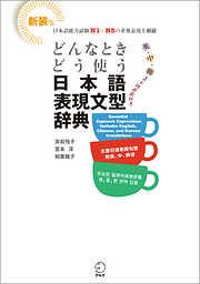 新装版 どんなときどう使う 日本語表現文型辞典 Essential Japanese Expression Dictionary: A Guide to Correct Usage of Key Sentence Patterns (New Edition)-電子書籍