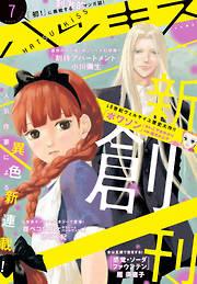 ハツキス 2014年7月号 創刊記念無料!