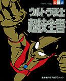 ウルトラ戦士超技全書