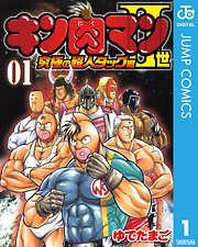 キン肉マンII世 究極の超人タッグ編-電子書籍