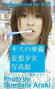 キスの準備妄想少女写真館-電子書籍