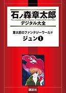 章太郎のファンタジーワールド ジュン 1巻