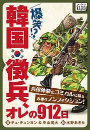 韓国徴兵、オレの912日 兵役体験をコミカルに綴る赤裸々ノンフィクション!